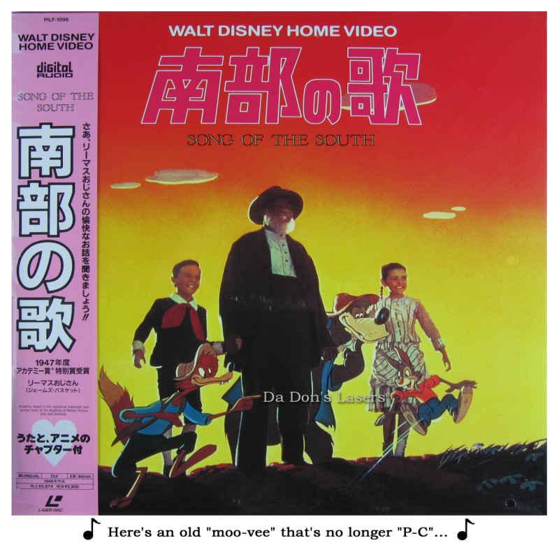 song of the south laserdisc rare laserdiscs japan not on dvd