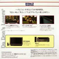 Hi-Vision LD Demonstration MUSE HDTV 1080i