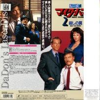 Mike Hammer More than Murder Rare Japan Only LaserDisc Thriller