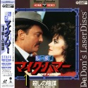 Mike Hammer Murder You Murder Me Rare Japan Only LaserDisc Thriller