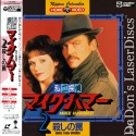 Mike Hammer More than Murder Rare Japan Only LaserDisc Thriller