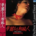 Bloodline 1979 Mega-Rare Japan Only LaserDisc Hepburn Thriller