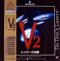 V2 - TV Series Rare Japan Only LaserDiscs Boxset Sci-Fi